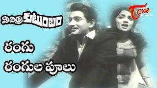 Vichitra Kutumbam Songs - Rangu Rangu Poolu - Krishna - Sheela