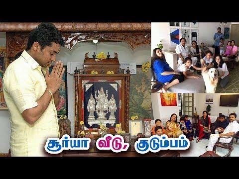 சூர்யாவின் வீடு மற்றும் குடும்பம் - Tamil Actor Surya House with Family Members