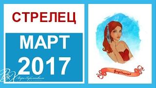 Гороскоп СТРЕЛЕЦ Март 2017 от Веры Хубелашвили