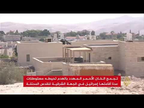 المستوطنات تخنق تجمع الخان الأحمر  - نشر قبل 31 دقيقة