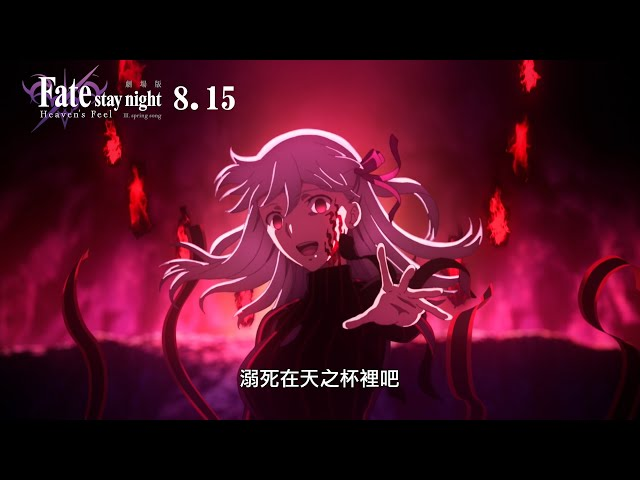 劇場版《「Fate/stay night [Heaven's Feel]」Ⅲ.spring song》
