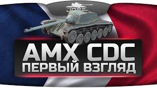 первый Взгляд: AMX Chasseur de chars. Лучше или хуже FCM 50t?