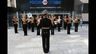 Оркестр Минобороны у МИА 'Россия сегодня'