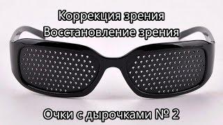 Коррекция зрения. Восстановление зрения. Очки с дырочками / Vision correction. Restore view № 2