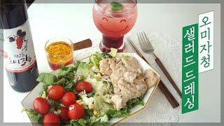 여름철 입맛 돋우는 오미자청 샐러드 드레싱 만들기