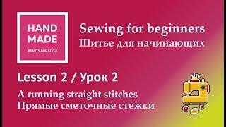 Sewing for beginners / Шитье для начинающих - Lesson 2 / Урок 2