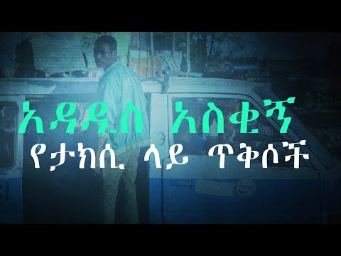 Funniest Quotes From Addis Ababa Taxi's - አዳዲስ አስቂኝ የታክሲ ላይ ጥቅሶች