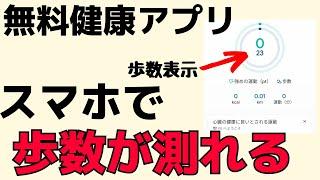 【無料健康アプリ】スマホを歩数計として使う方法! screenshot 2