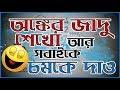 Amazing Maths Magic Trick to Fool Your Friends   অঙ্কের আতঙ্ক   Math Tricks #27   Buddhir Dhenki