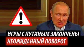 Игры с Путиным закончены. Неожиданный поворот для Кремля