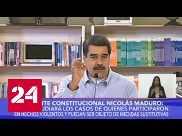 Мадуро подписал ряд соглашений с оппозицией - Россия 24