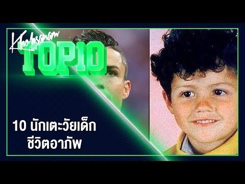 ขอบสนามTOP10 10 นักเตะวัยเด็กชีวิตอาภัพ