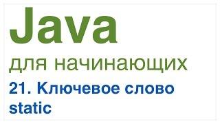 Java для начинающих. Урок 21: Ключевое слово static.