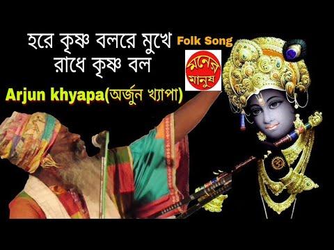 হরে কৃষ্ণ বলরে মুখে রাধে কৃষ্ণ বল//Arjun khyapa//অর্জুন খ্যাপা//Ananta Baul Utsav 2018