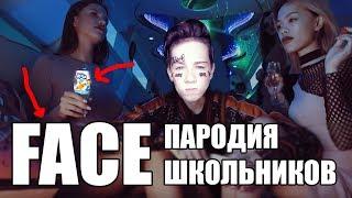 ШКОЛЬНИКИ ПЕРЕПЕЛИ FACE! FACE - БУРГЕР. эщкере