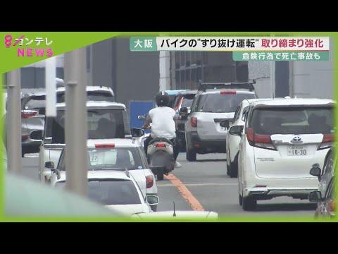 走行中の車の間を「すり抜け」 バイクの危険運転の取締まり強化 大阪府警が大規模な検問実施
