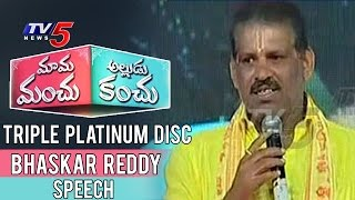 chevireddy-bhaskar-reddy-speech-at-mama-manchu-alludu-kanchu-triple-platinum-disc-tv5-news