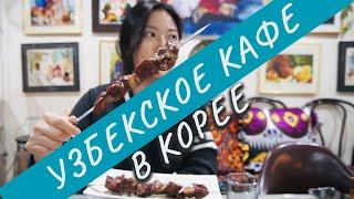 СЛИШКОМ ВКУСНО!! Первый раз пробую узбекскую кухню!   Узбекское кафе в Южной Корее