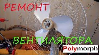 Швидкий ремонт вентилятора (Polymorph)
