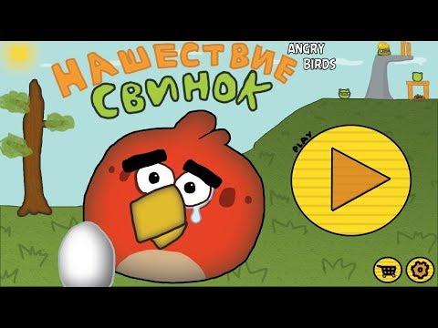 Angry Birds Нашествие Свинок! - Обзор выдуманной игры
