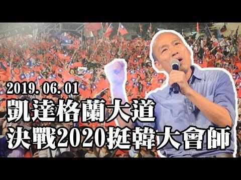 【現場直播】6/1凱道挺韓大會師「庶民總統團結台灣、決戰2020贏回台灣」 韓國瑜:為了中華民國不惜粉身碎骨!