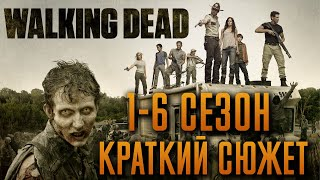"ХОДЯЧИЕ МЕРТВЕЦЫ - 1-6 СЕЗОН - КРАТКИЙ СЮЖЕТ  ""THE WALKING DEAD"""