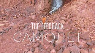THE FEEDBACK - Самолет [Official Video]