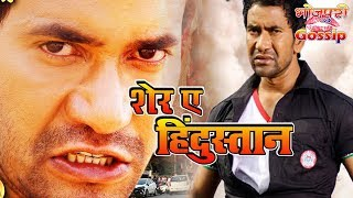 "Sher E Hindustan शेर ए हिंदुस्तान Bhojpuri Movie 2018 Launch Dinesh Lal Yadav "" Nirahua"""