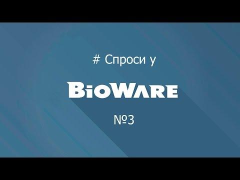 Спроси у BioWare #3