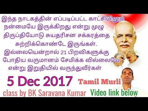 Don't lose this huge income to Maya 5 Dec 2017 Tamil murli BK Saravana Kumar Brahmakumaris rajayoga