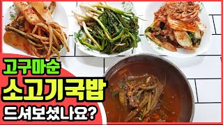 제철 고구마순 소고기국밥과, 맛있는 김치 같이 먹어요!…