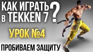 Как играть в Tekken 7? Урок №4: Пробиваем защиту