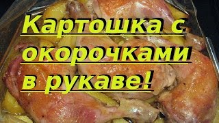 Картошка с окорочками в рукаве! Potato with chicken!