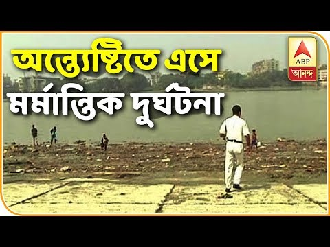 Nine men drowned at Nimtala Ghat in a sudden high tide at the Ganges, one dead Mp3