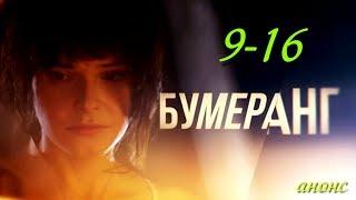 Бумеранг 9-16 серия / Русские новинки фильмов 2017 #анонс Наше кино