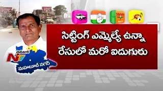 Mahabubnagar Politics, All Parties Strategy for 2019 Elections | Jillako Rajakeeyam | NTV