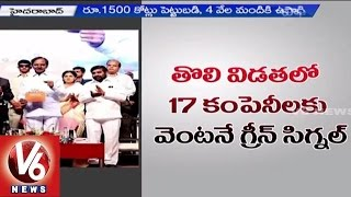 TS IPASS | KCR Government Issues Permission for 17 New Industries | Hyderabad - V6 News