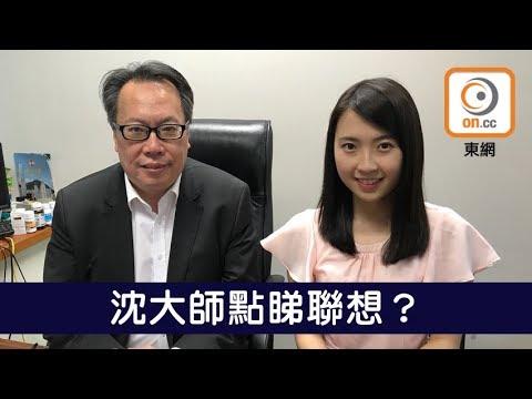 【股壇MM】聯想轉蝕,股價反升咩回事?(嘉賓:沈振盈)