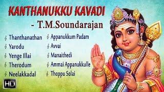 T. M. Soundararajan - Lord Murugan Songs - Kanthanukku Kavadi - Jukebox - Tamil Devotional Songs