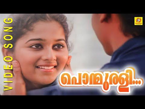 Ponmurali - Malayalam Film Song - Aryan