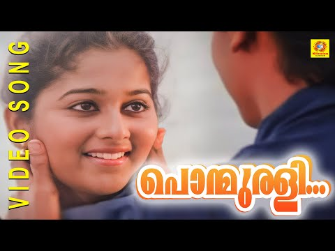 Ponmuraliyoothum Lyrics - Aryan Malayalam Movie Songs Lyrics