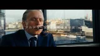 映画『ウォール・ストリート』予告編 2011年2月4日全国公開 『ウォール...