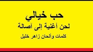 زاهر خليل - لحن أغنية بعنوان ( حب خيالي ) مقدمة إلى المطربة أصالة
