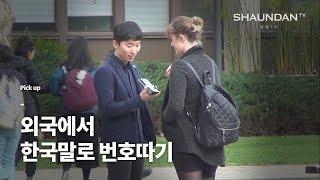 Speaking KOREAN to pick up western girls 외국에서 한국말로 서양여자 번호를 딸 수 있을까?