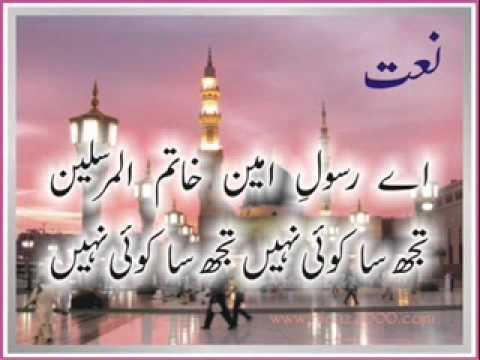 Naat - A Rasool e Ameen Khatm ul Mursaleen