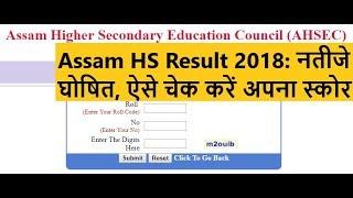 Assam HS Result 2018: नतीजे घोषित, ऐसे check करें अपना result | AHSEC Result | assam result |