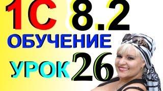 1С 8.2 Онлайн Банк - Формируем Платежки по р/с в банк клиент (интернет банк) Урок 26