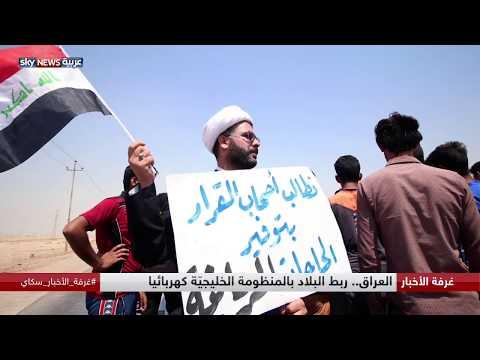 العراق.. ربط البلاد بالمنظومة الخليجيّة  - نشر قبل 3 ساعة