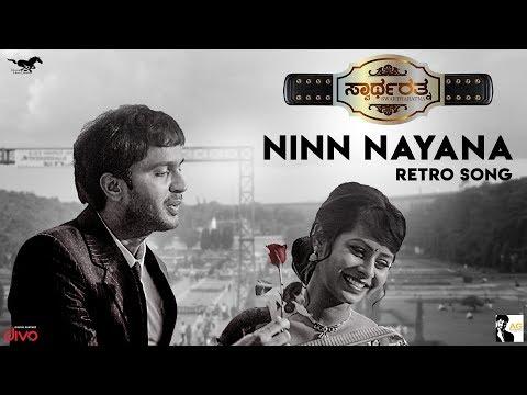 Ninn Nayana - Retro Song | Swartharatna | Ashwin Kodange | Adarsh Gunduraj | Ishita Varsha