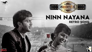 Ninn Nayana Retro Song | Swartharatna | Ashwin Kodange | Adarsh Gunduraj | Ishita Varsha